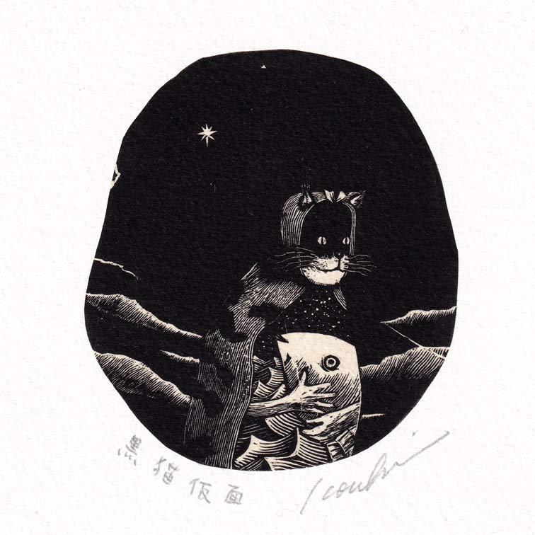 Kouki Tsuritani 20, Japan, Masked Black Cat, Wood Engraving, 8,5 x 7,5 cm
