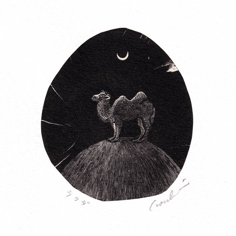 Kouki Tsuritani 6, Japan, Camel, Wood Engraving, 9 x 8 cm